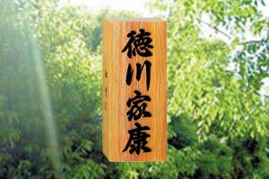 天然銘木 表札