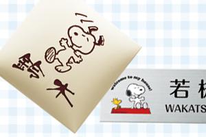 ピーナッツコレクション表札