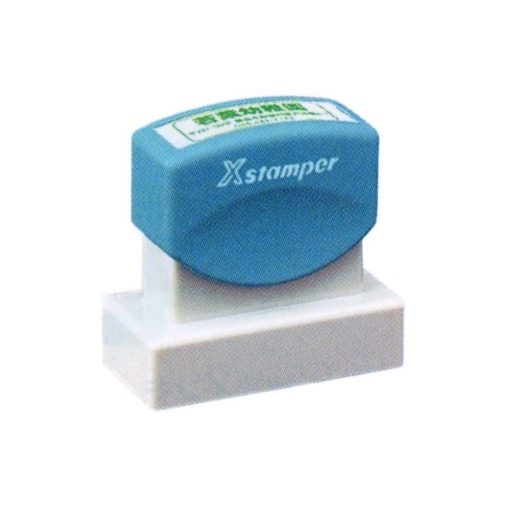 Xstamper 角型印1850号