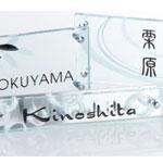 ガラス表札 クリアーガラス GPL fukucho