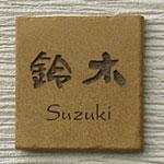 陶磁器 焼物 表札 セラミックタイルCS artmark