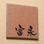 陶磁器 焼物 表札 ベーシックタイル HD katsuhara