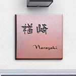 陶磁器 焼物 表札 鉄錆焼 ISP fukucho
