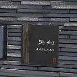 陶磁器 焼物 表札 清水焼 KZ marusan