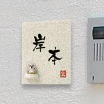 陶磁器 焼物 表札 信楽焼 SRY marusan