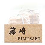 陶磁器 焼物 表札 クッキータイル WR marusan