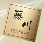 ステンレス表札 ゴールド SG fukucho