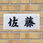天然石表札 スタンダード fukucho